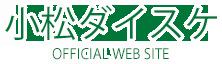 小松ダイスケ OFFICIAL WEB SITE