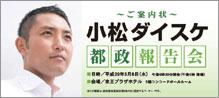 小松ダイスケ都政報告会