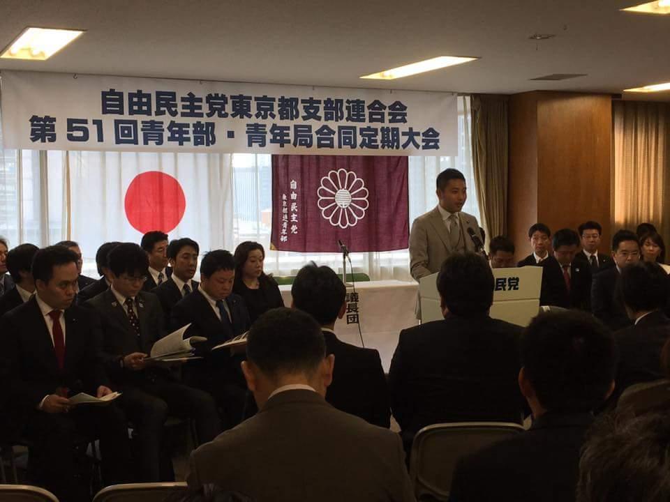 2017年2月25日(土)自民党本部にて、 第51回都連青年部・青年局合同定期大会が行われました。 都連青年部長として、主催者挨拶をしました。