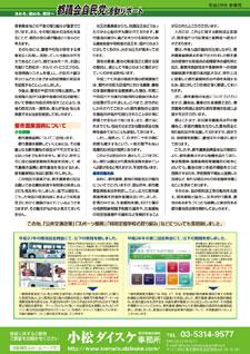 小松ダイスケ活動リポート 平成29年新春
