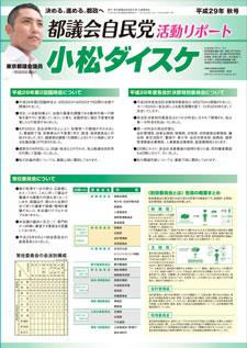 小松ダイスケ活動リポート 平成29年秋