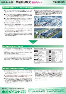 小松ダイスケ活動リポート 平成29年秋号