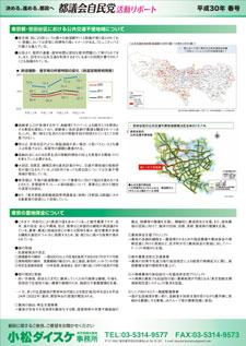 小松ダイスケ活動リポート 平成30年新春号