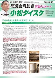 小松ダイスケ活動リポート 平成30年夏号
