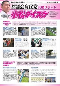 小松ダイスケ活動リポート 令和3年新春号