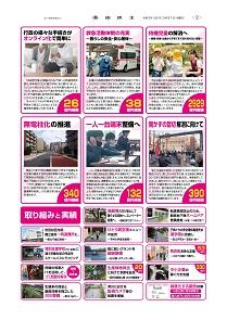 小松ダイスケ自由民主 令和3年3月31日号